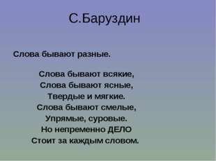 С.Баруздин Слова бывают разные. Слова бывают всякие, Слова бывают ясные, Твер