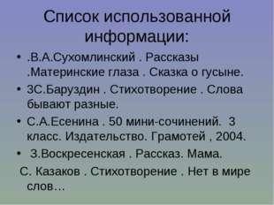 Список использованной информации: .В.А.Сухомлинский . Рассказы .Материнские г