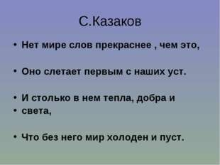 С.Казаков Нет мире слов прекраснее , чем это, Оно слетает первым с наших уст.