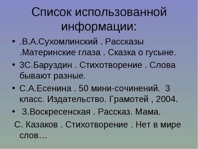 Список использованной информации: .В.А.Сухомлинский . Рассказы .Материнские г...