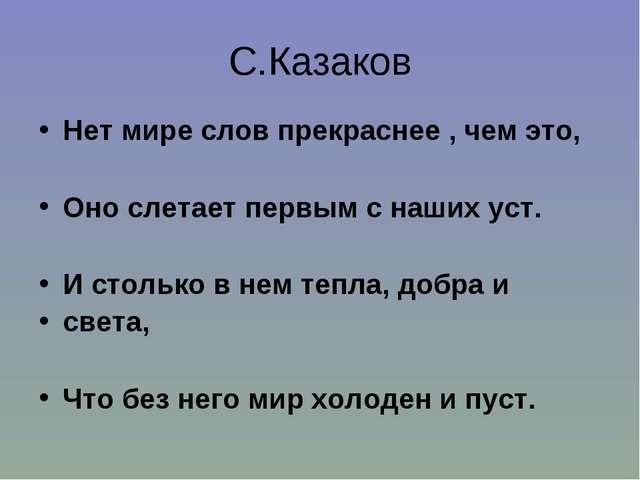 С.Казаков Нет мире слов прекраснее , чем это, Оно слетает первым с наших уст....