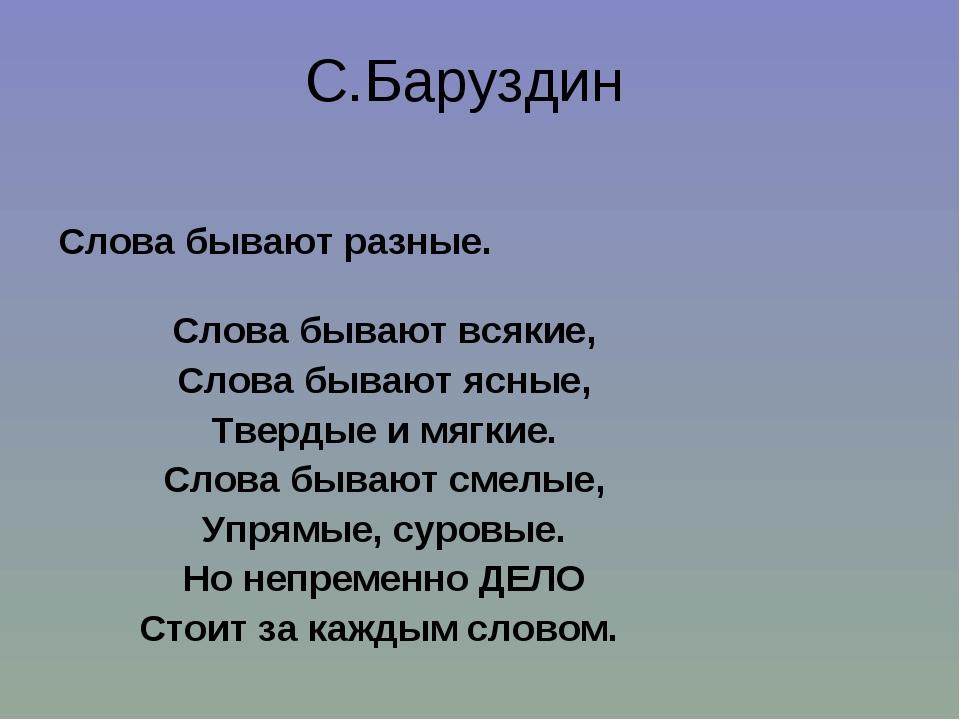 С.Баруздин Слова бывают разные. Слова бывают всякие, Слова бывают ясные, Твер...