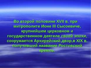 Во второй половине XVII в. при митрополите Ионе lll Сысоевиче, крупнейшем цер