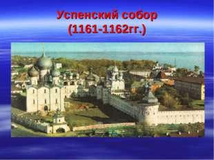 Успенский собор (1161-1162гг.)