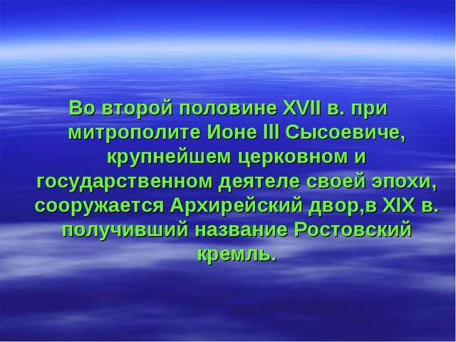 Во второй половине XVII в. при митрополите Ионе lll Сысоевиче, крупнейшем цер...