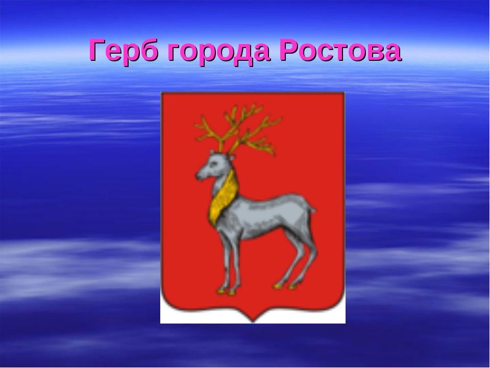 Герб города Ростова
