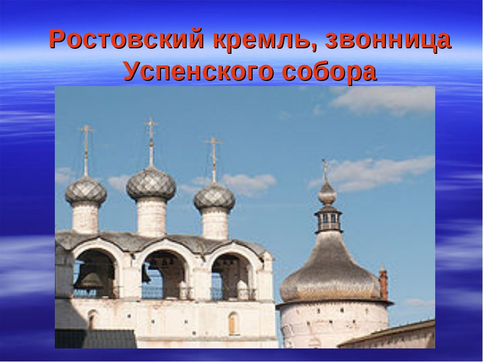 Ростовский кремль, звонница Успенского собора