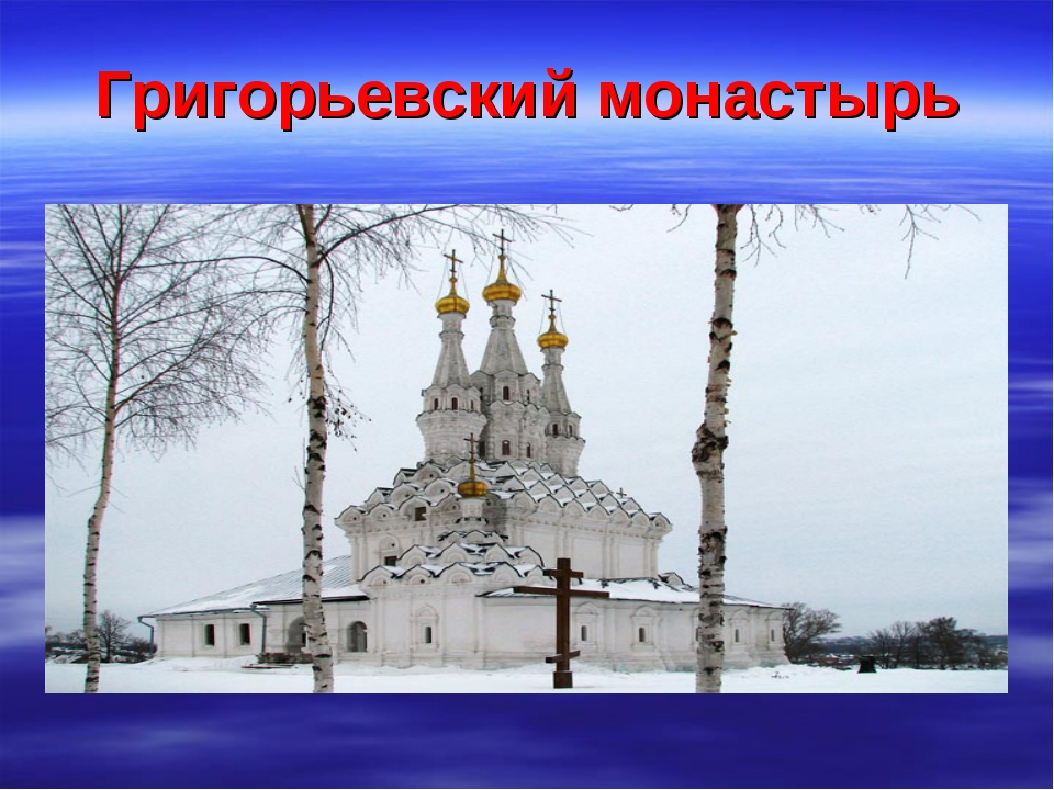 Григорьевский монастырь