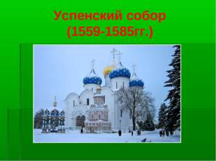 Успенский собор (1559-1585гг.)