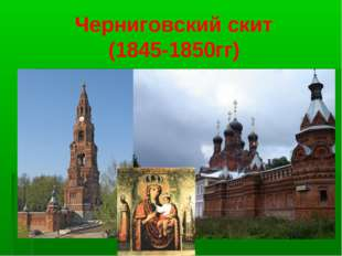 Черниговский скит (1845-1850гг)