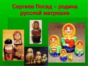 Сергиев Посад – родина русской матрешки