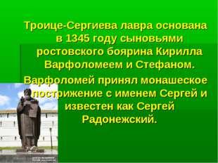 Троице-Сергиева лавра основана в 1345 году сыновьями ростовского боярина Кири