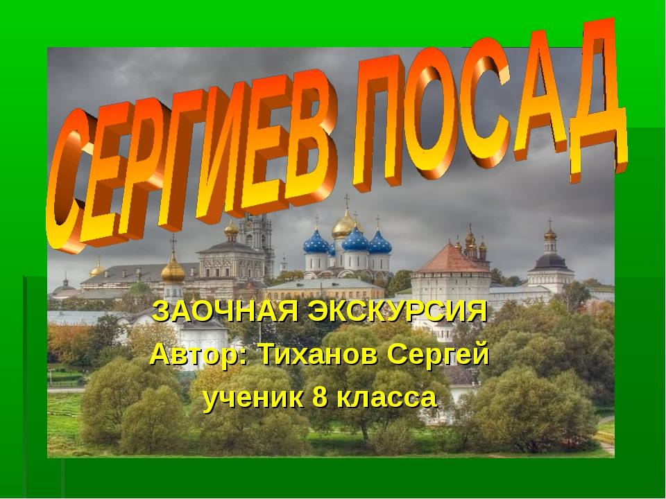 ЗАОЧНАЯ ЭКСКУРСИЯ Автор: Тиханов Сергей ученик 8 класса