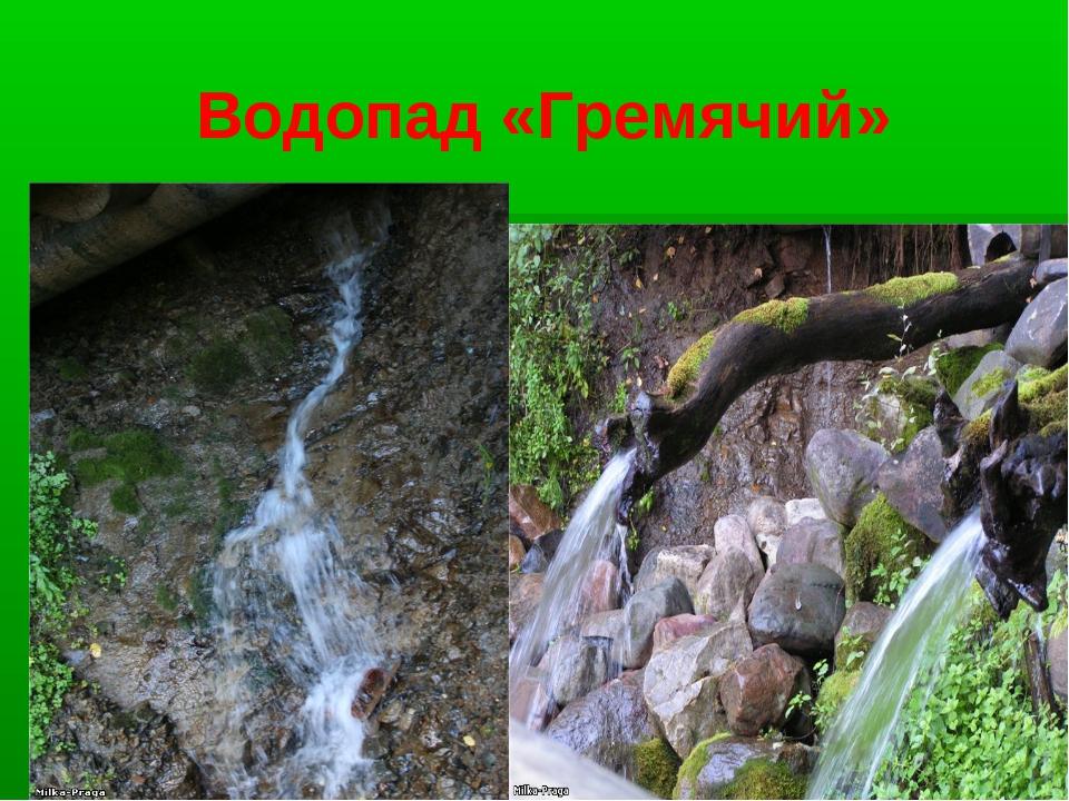 Водопад «Гремячий»