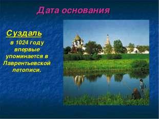 Дата основания Суздаль в 1024 году впервые упоминается в Лаврентьевской летоп