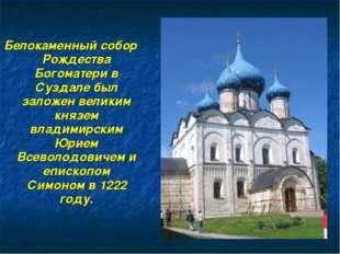 Белокаменный собор Рождества Богоматери в Суздале был заложен великим князем