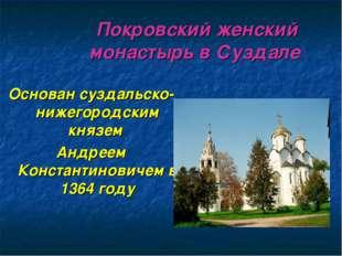 Покровский женский монастырь в Суздале Основан суздальско-нижегородским князе