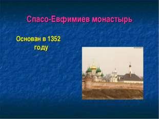 Спасо-Евфимиев монастырь Основан в 1352 году