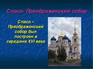 Спасо- Преображенский собор Спасо –Преображенский собор был построен в середи