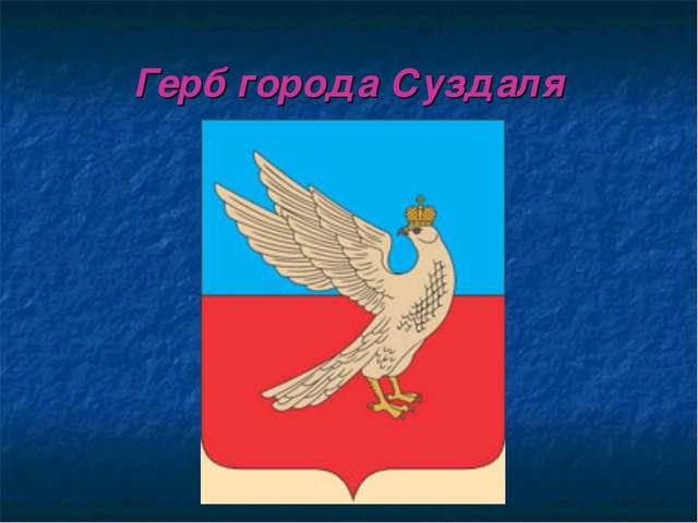 Герб города Суздаля