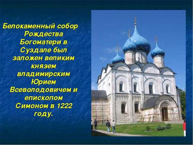 Белокаменный собор Рождества Богоматери в Суздале был заложен великим князем...