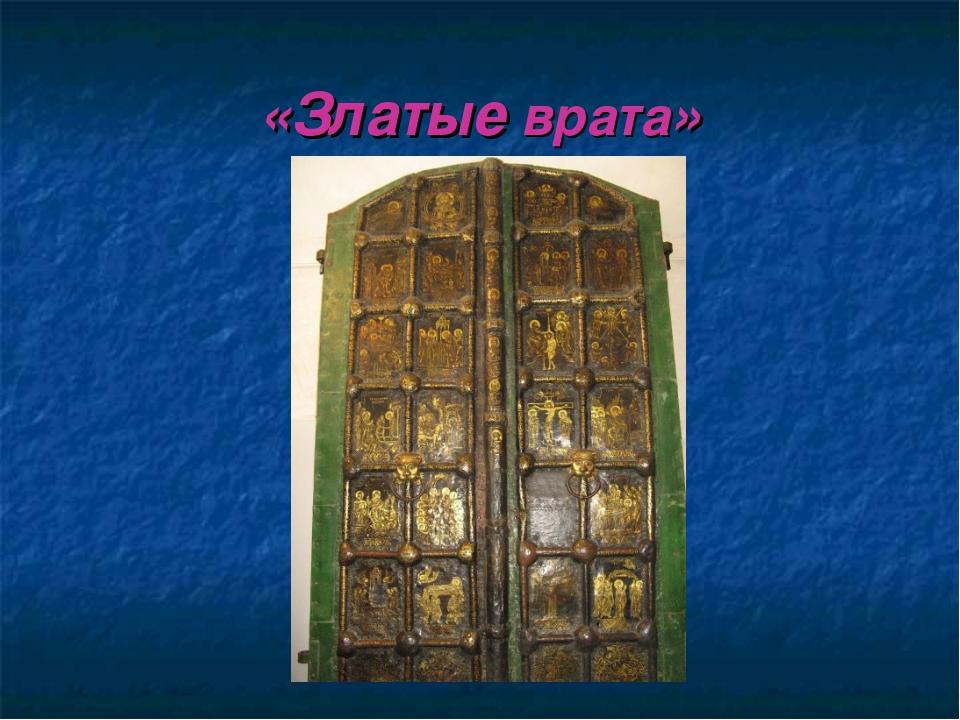 «Златые врата»