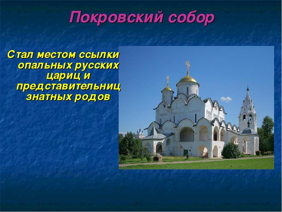 Покровский собор Стал местом ссылки опальных русских цариц и представительниц...