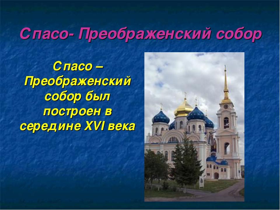 Спасо- Преображенский собор Спасо –Преображенский собор был построен в середи...