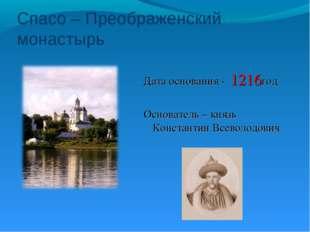 Спасо – Преображенский монастырь Дата основания - 1216год Основатель – князь
