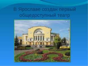 В Ярославе создан первый общедоступный театр