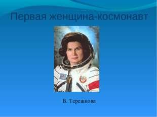 Первая женщина-космонавт В. Терешкова