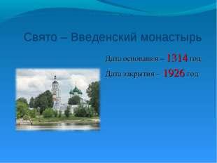 Свято – Введенский монастырь Дата основания – 1314 год Дата закрытия – 1926