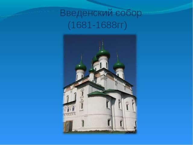 Введенский собор (1681-1688гг)