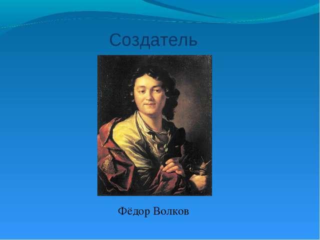 Создатель Фёдор Волков