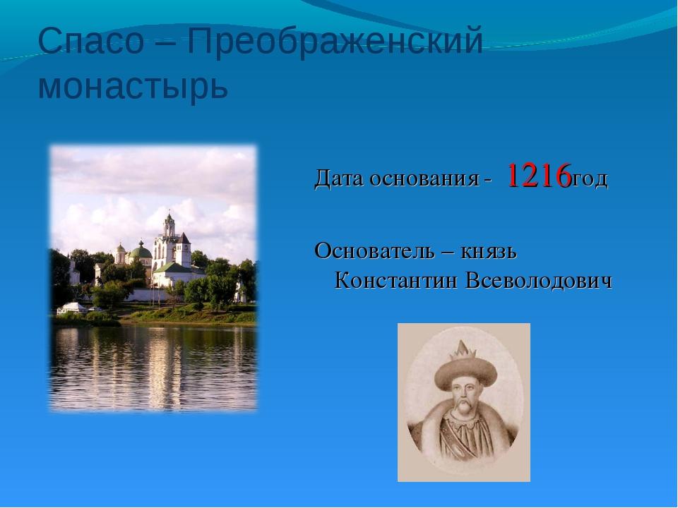 Спасо – Преображенский монастырь Дата основания - 1216год Основатель – князь...