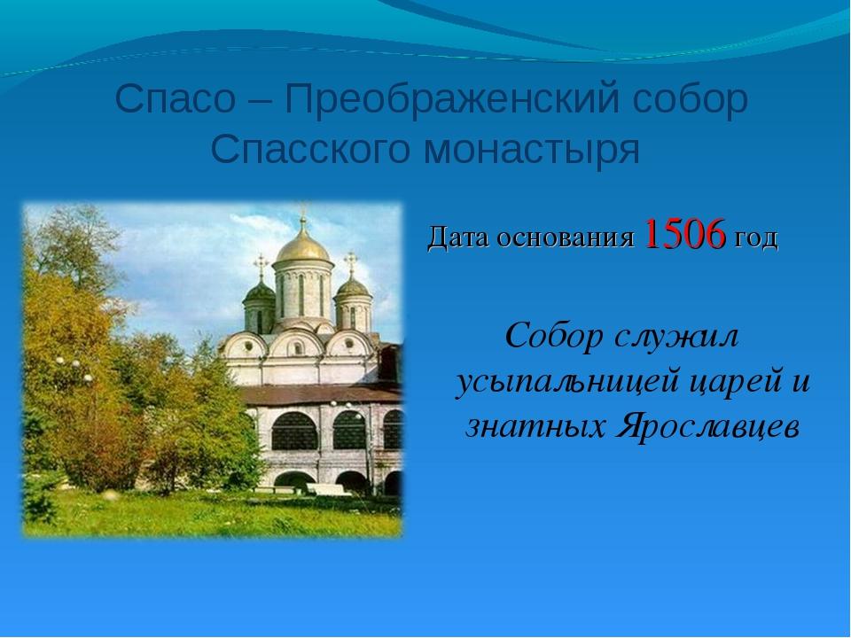 Спасо – Преображенский собор Спасского монастыря Дата основания 1506 год Соб...
