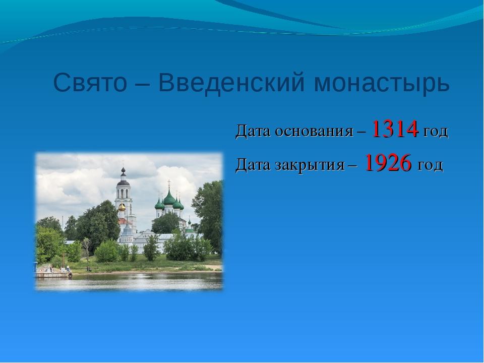 Свято – Введенский монастырь Дата основания – 1314 год Дата закрытия – 1926...