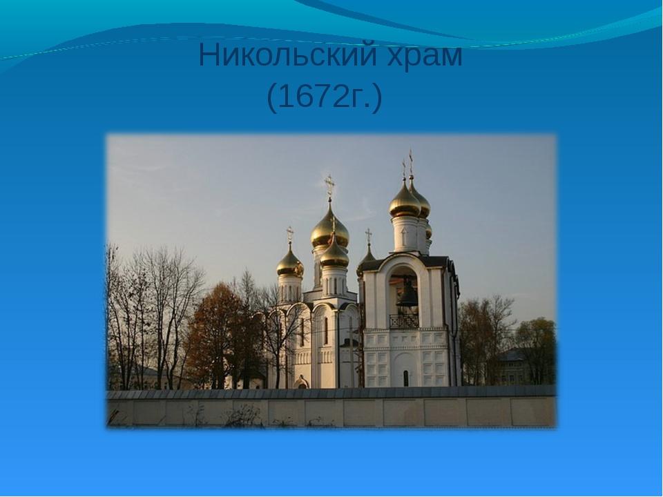 Никольский храм (1672г.)