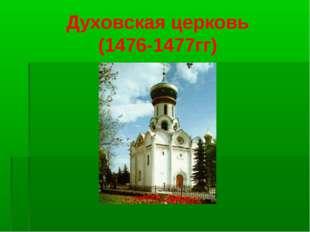 Духовская церковь (1476-1477гг)
