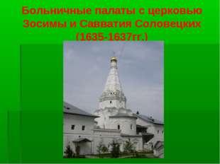 Больничные палаты с церковью Зосимы и Савватия Соловецких (1635-1637гг.)
