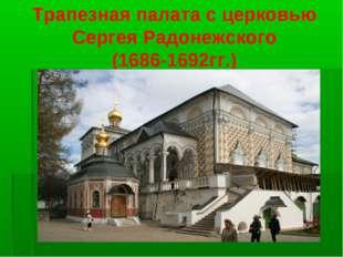 Трапезная палата с церковью Сергея Радонежского (1686-1692гг.)