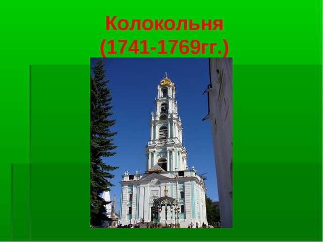 Колокольня (1741-1769гг.)