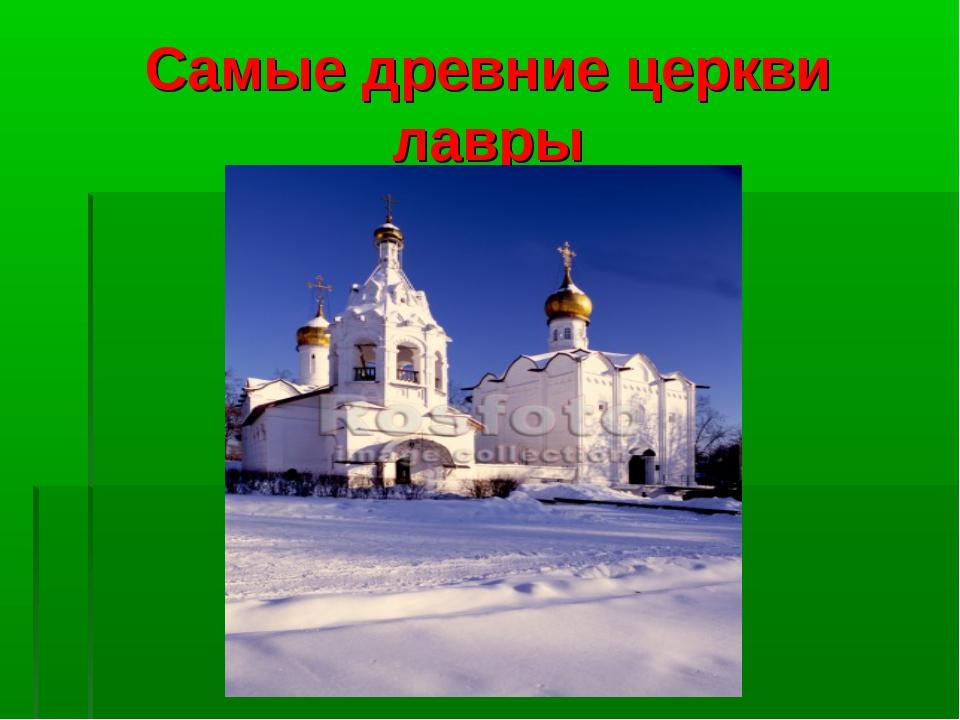 Самые древние церкви лавры