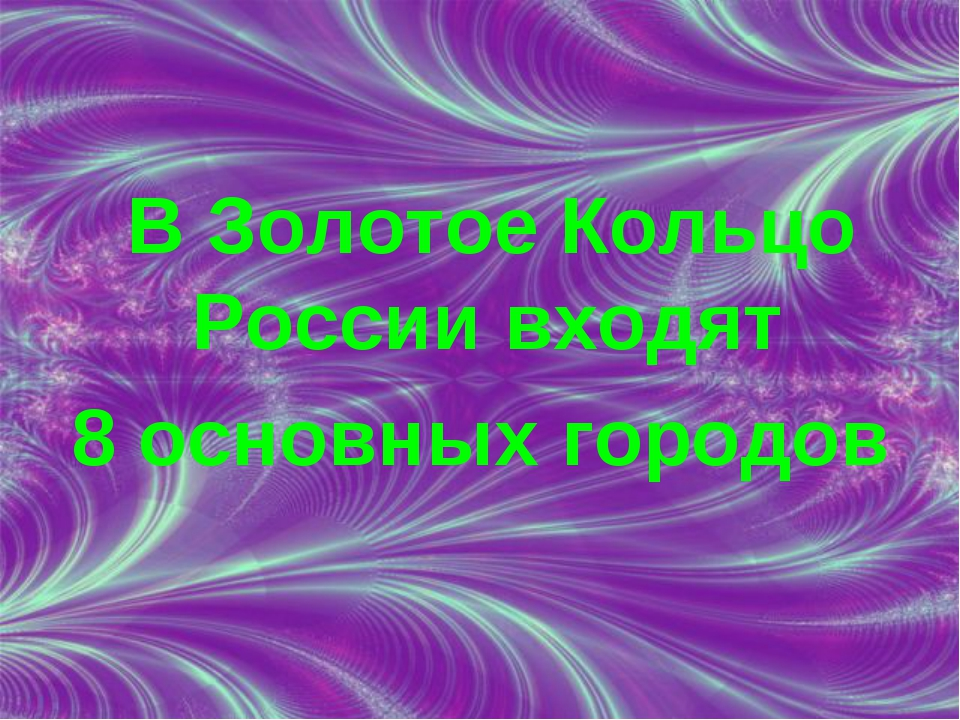 В Золотое Кольцо России входят 8 основных городов