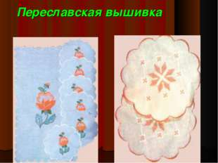 Переславская вышивка