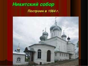 Никитский собор Построен в 1564 г.