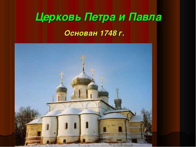 Церковь Петра и Павла Основан 1748 г.