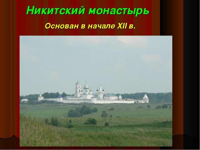 Никитский монастырь Основан в начале XII в.