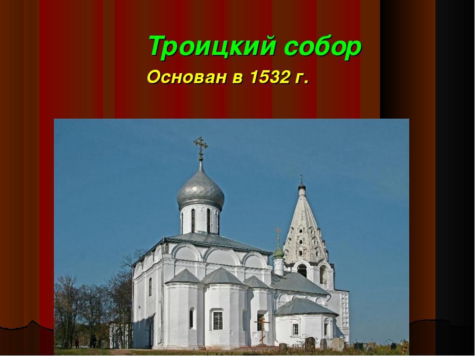 Троицкий собор Основан в 1532 г.