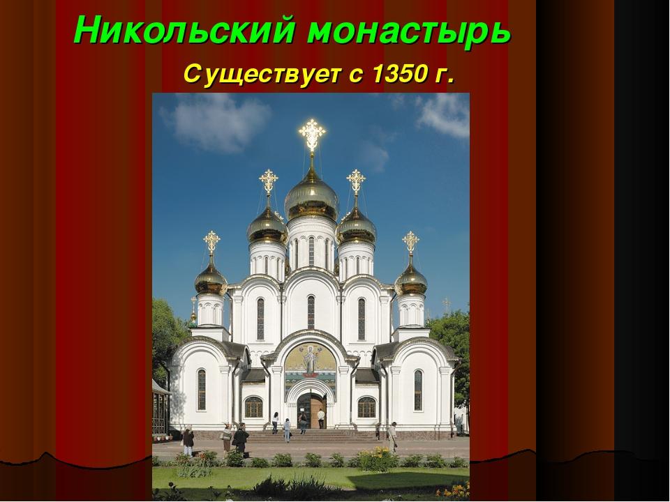 Никольский монастырь Существует с 1350 г.